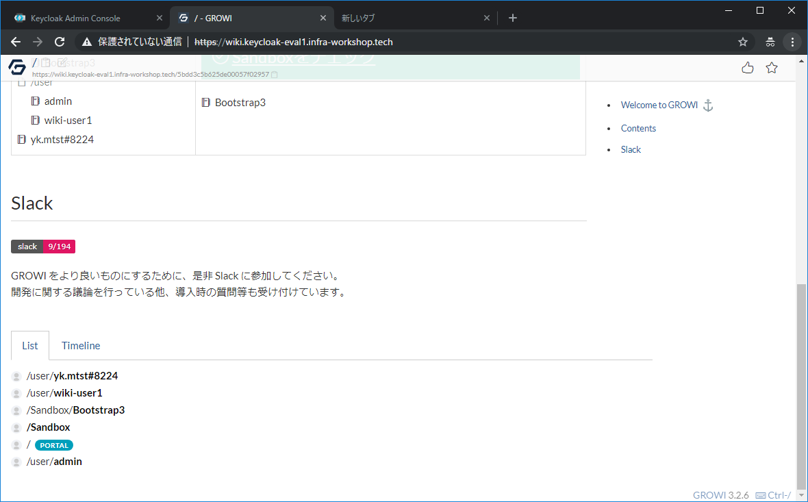 インフラ勉強会 Wiki - /user/yk mtst/メモ/2018/11/03/keycloak検証環境構築